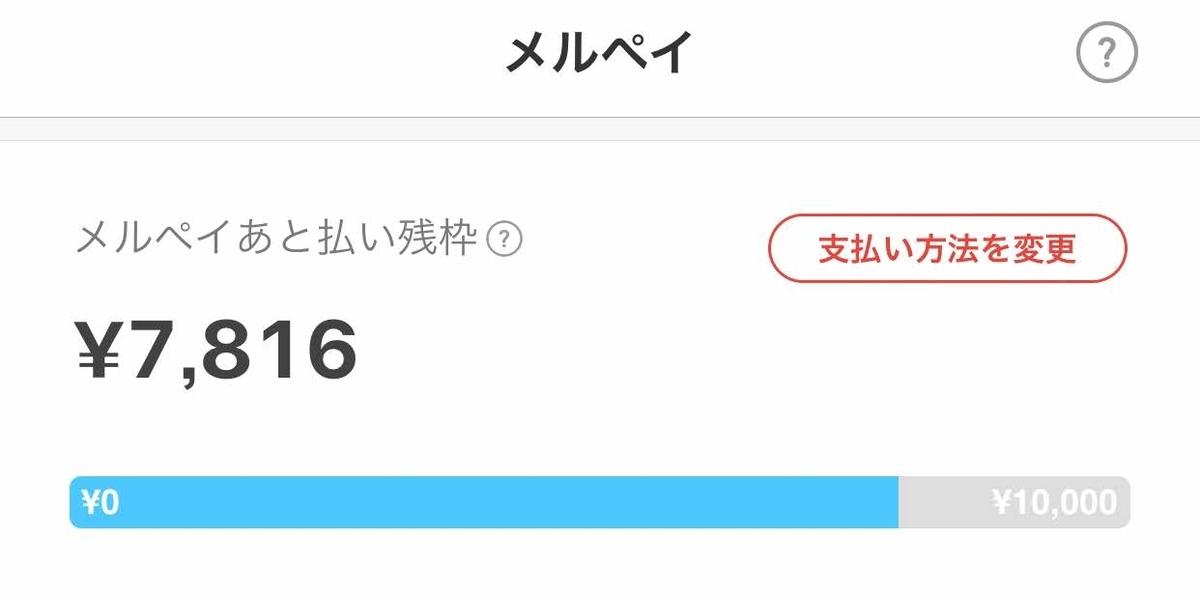 f:id:ku-chan5649:20190921132513j:plain