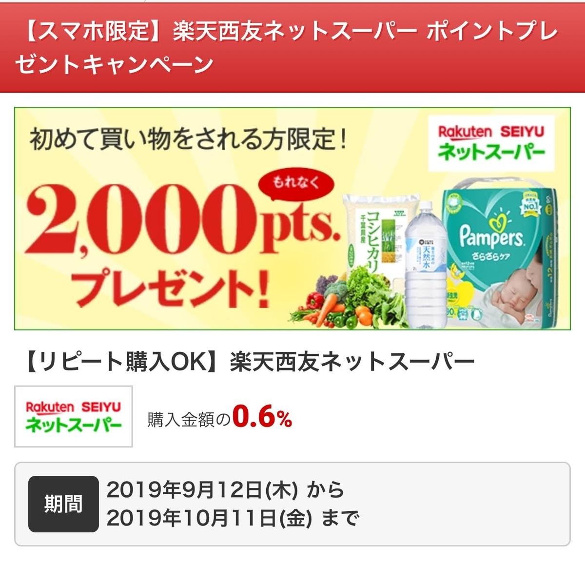 f:id:ku-chan5649:20190923200427j:plain