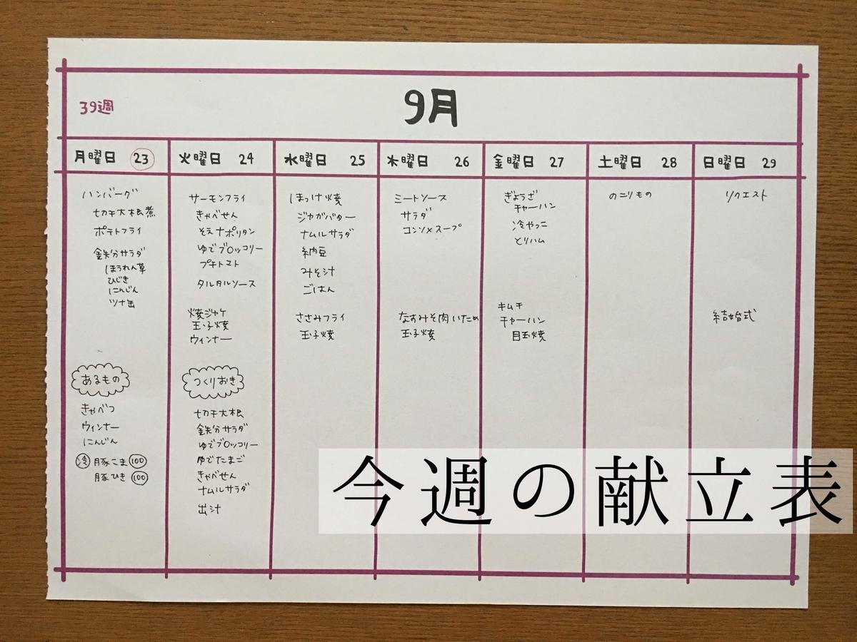 f:id:ku-chan5649:20190924130801j:plain