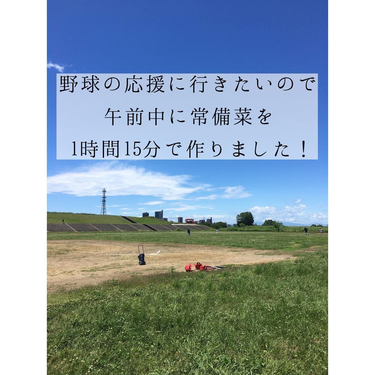 f:id:ku-chan5649:20190924201233j:plain