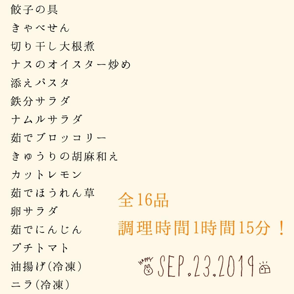 f:id:ku-chan5649:20190924204505j:plain
