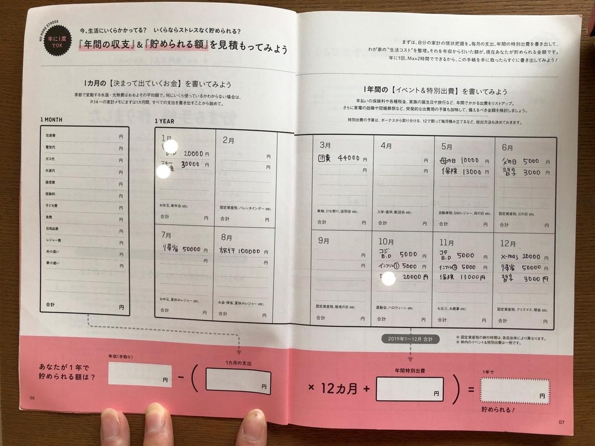 f:id:ku-chan5649:20190929114204j:plain