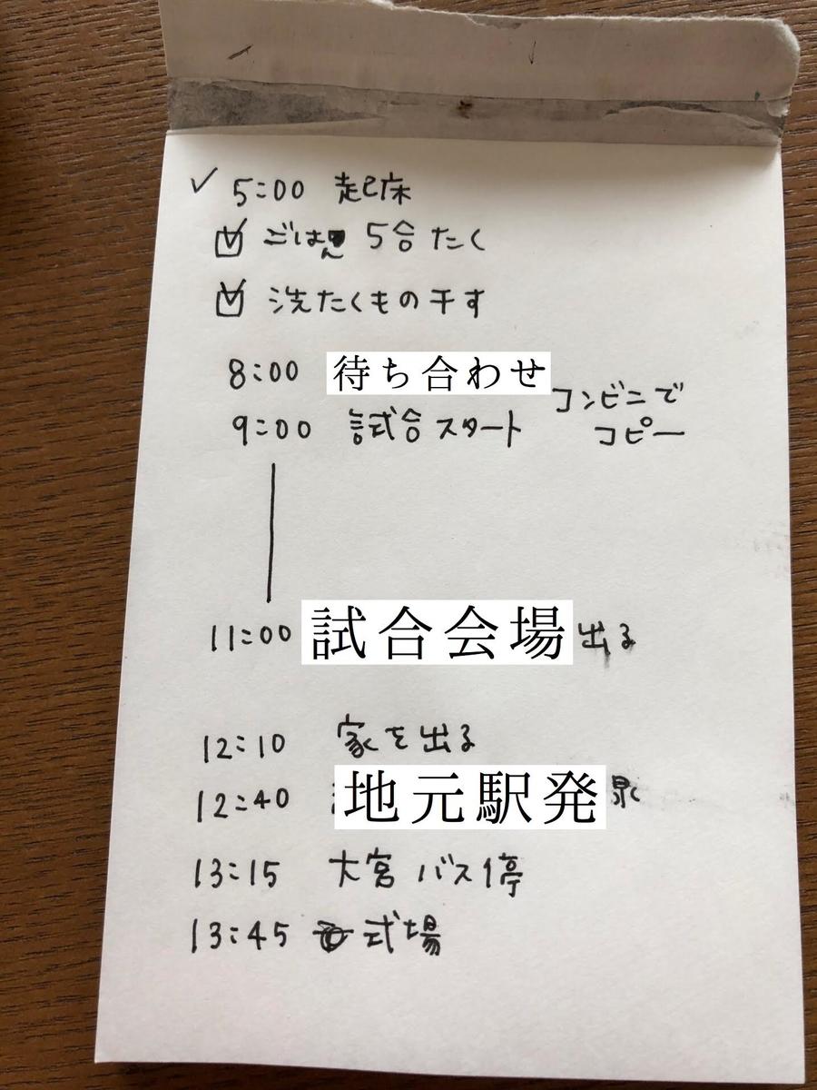 f:id:ku-chan5649:20190929115059j:plain