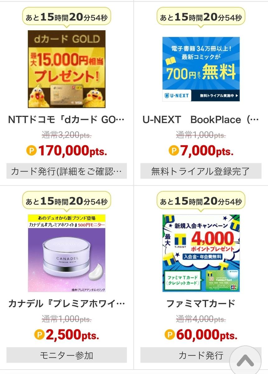 f:id:ku-chan5649:20191005085421j:plain