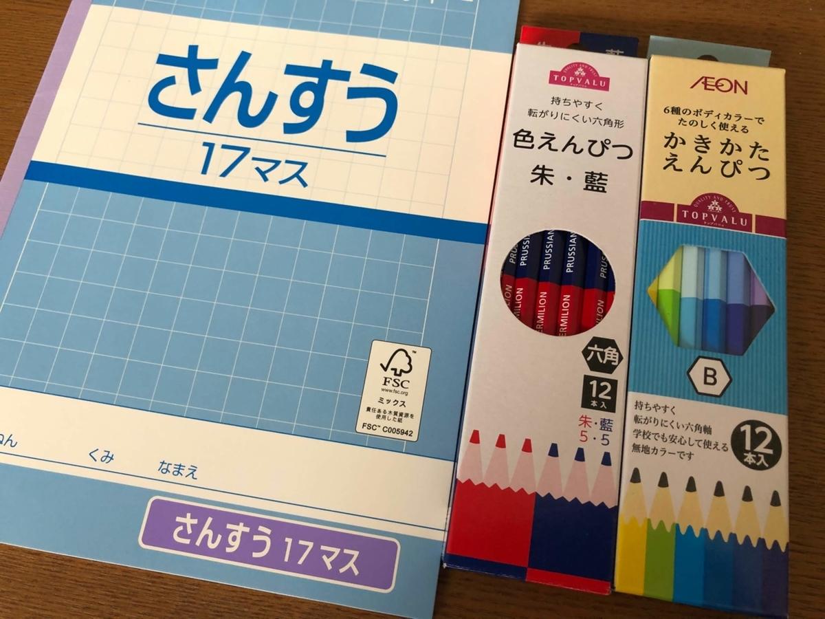 f:id:ku-chan5649:20191006162756j:plain