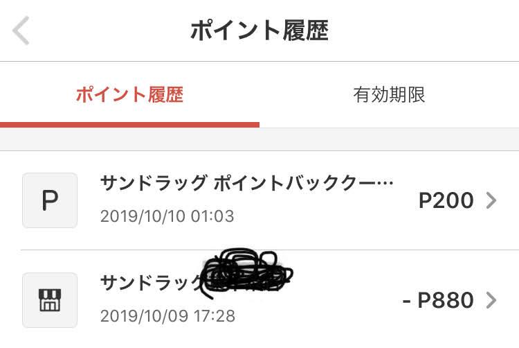 f:id:ku-chan5649:20191010080913j:plain