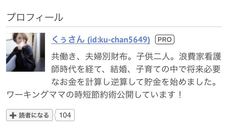 f:id:ku-chan5649:20191018213231j:plain