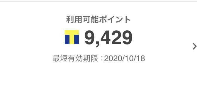 f:id:ku-chan5649:20191020153404j:plain