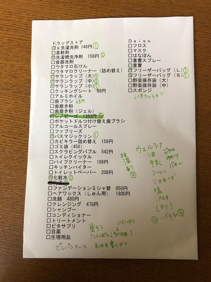 f:id:ku-chan5649:20191020153529j:plain
