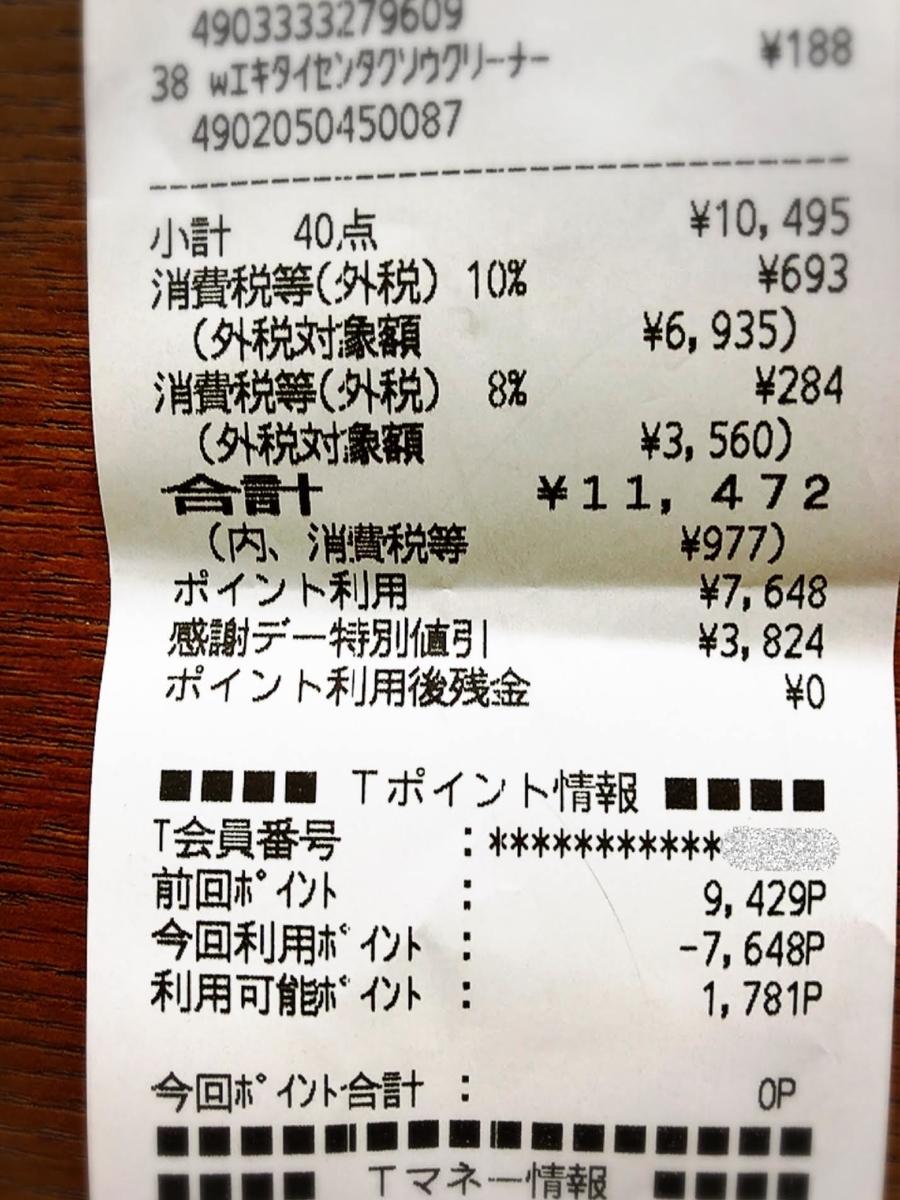 f:id:ku-chan5649:20191020155537j:plain