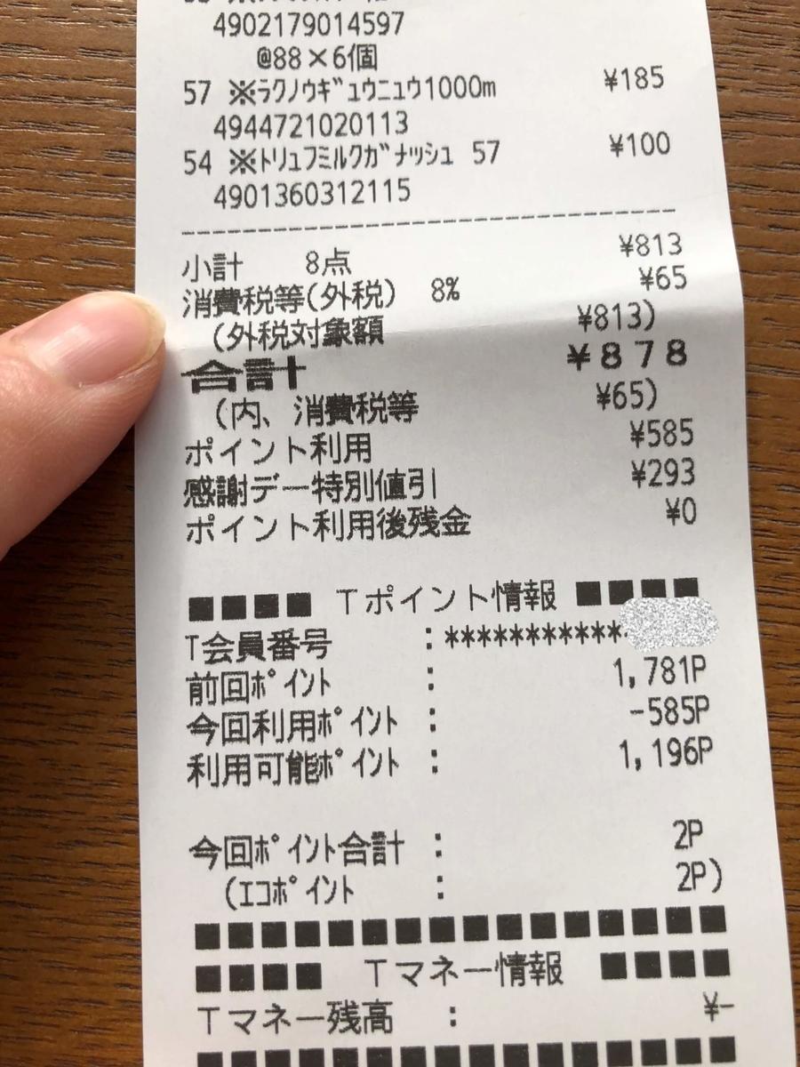 f:id:ku-chan5649:20191020155905j:plain