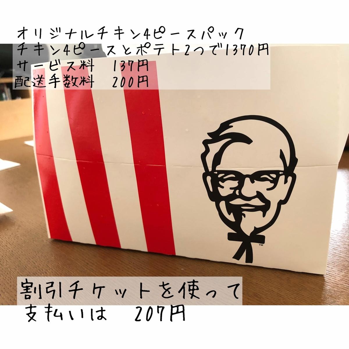 f:id:ku-chan5649:20191020160937j:plain