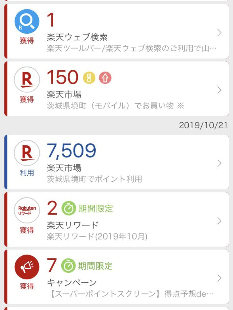 f:id:ku-chan5649:20191022132202j:plain