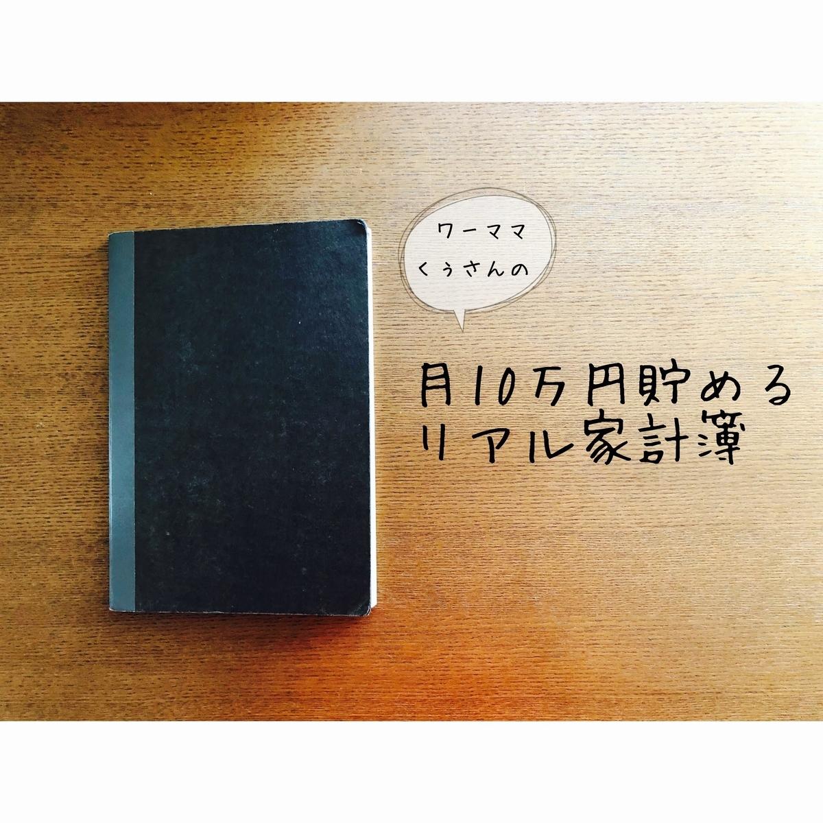 f:id:ku-chan5649:20191102151057j:plain