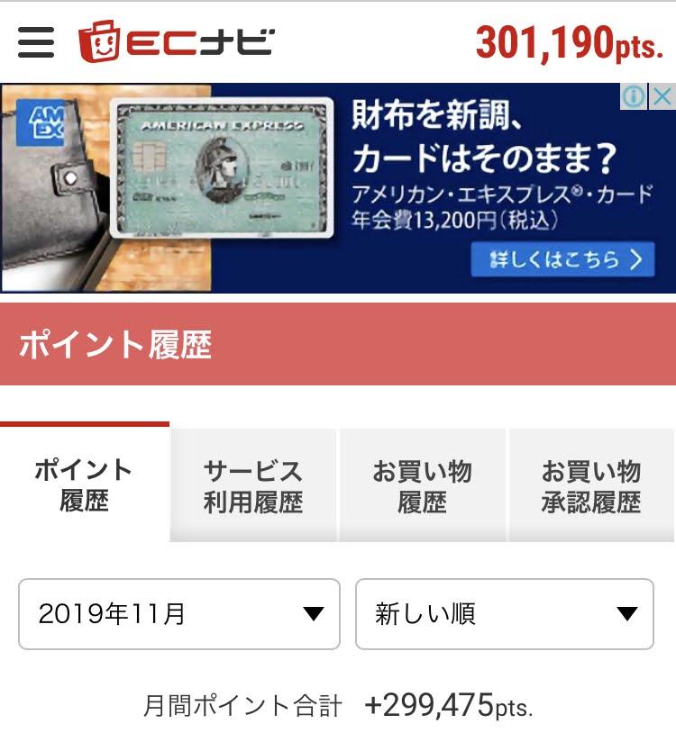f:id:ku-chan5649:20191113204751j:plain