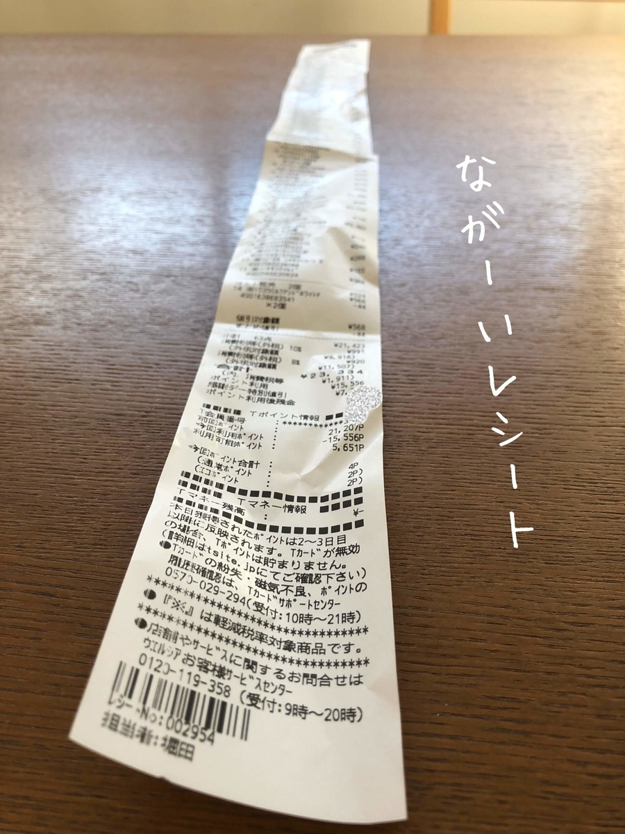 f:id:ku-chan5649:20191121192424j:plain