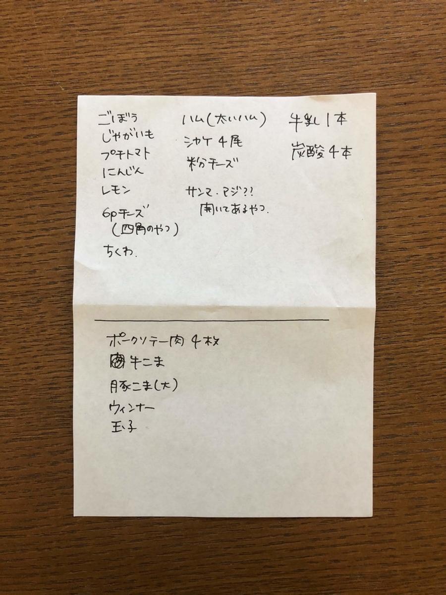 f:id:ku-chan5649:20191209204917j:plain