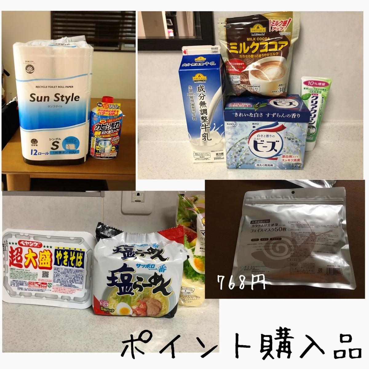 f:id:ku-chan5649:20191213110759j:plain