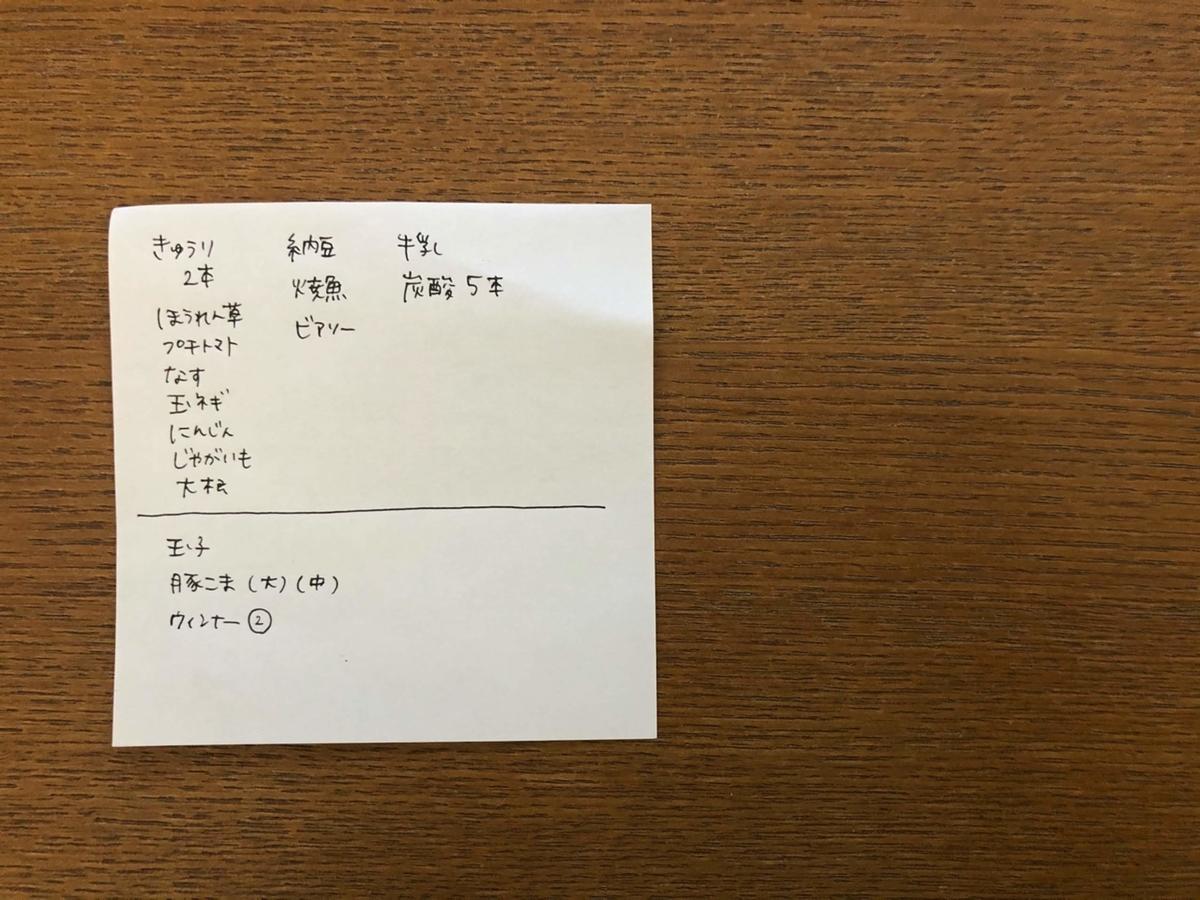 f:id:ku-chan5649:20200105161603j:plain