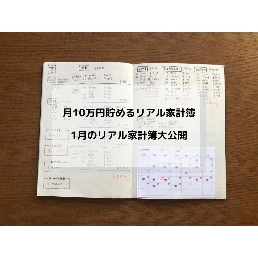 f:id:ku-chan5649:20200201194123p:plain