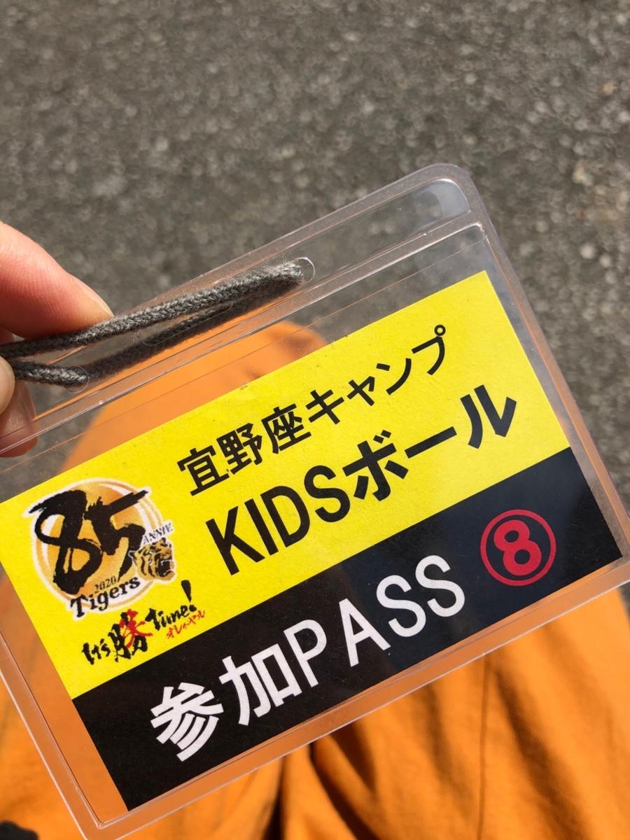f:id:ku-chan5649:20200218132143j:plain
