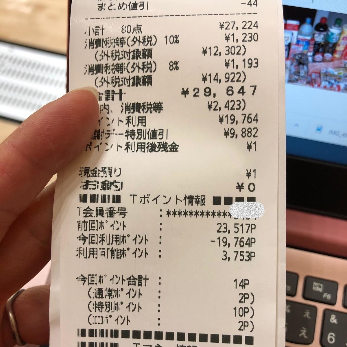 f:id:ku-chan5649:20200226192118j:plain