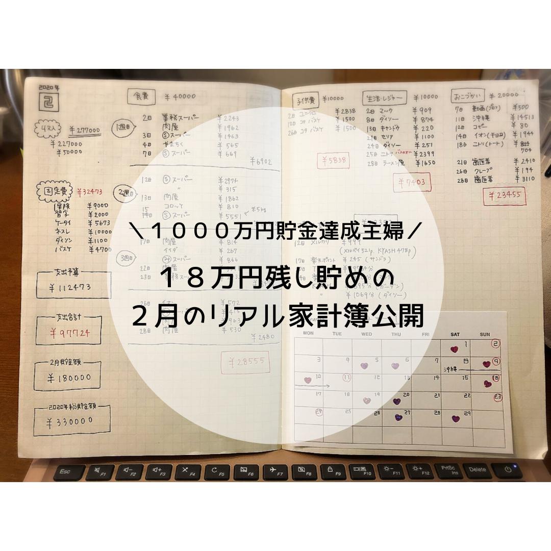 f:id:ku-chan5649:20200228220954p:plain