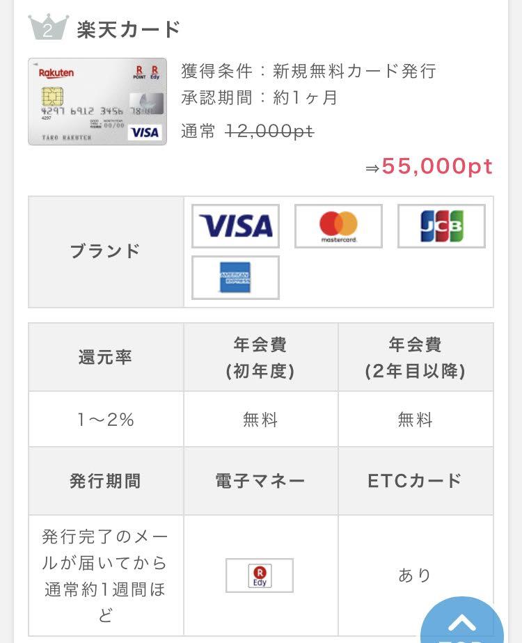 f:id:ku-chan5649:20200314151626j:plain