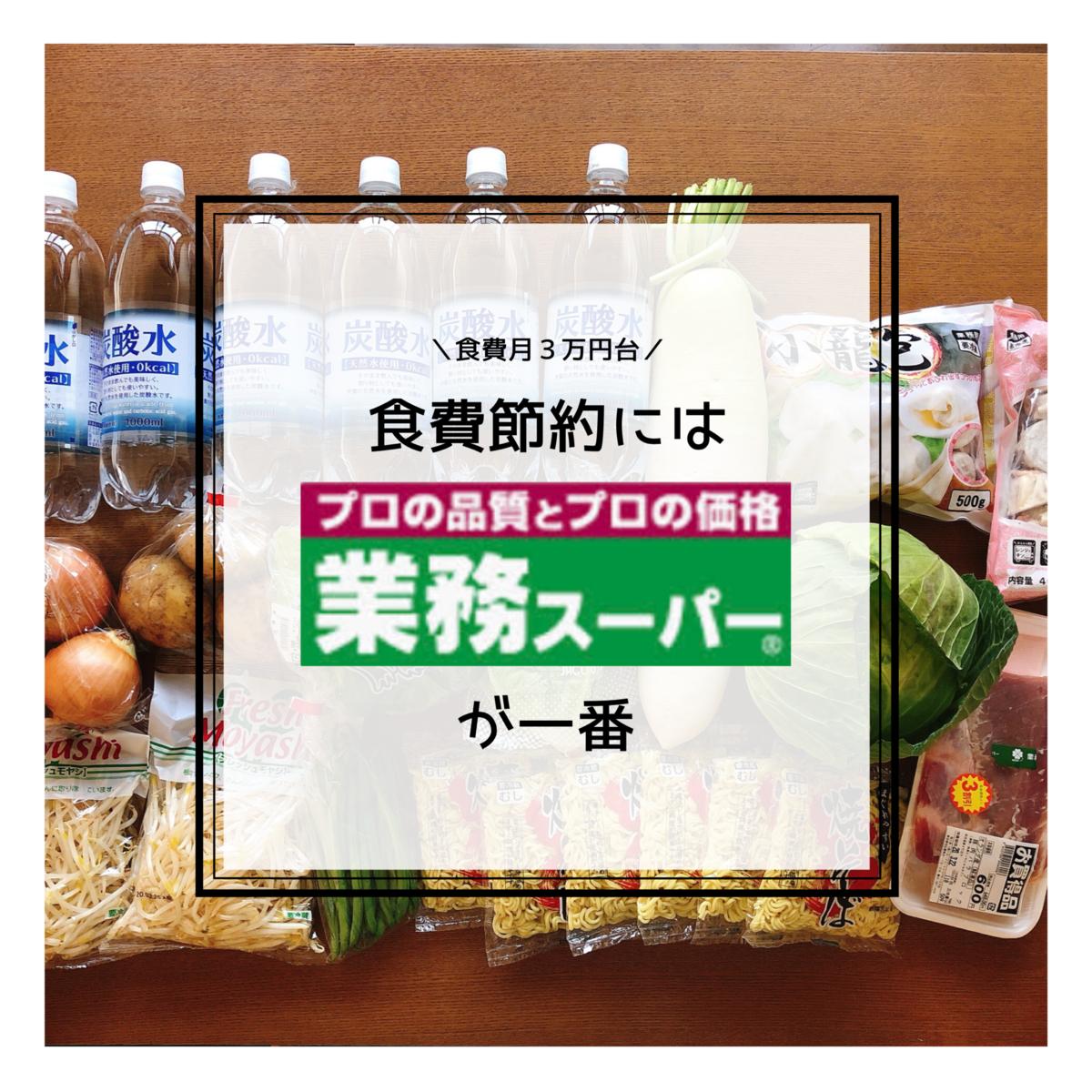 f:id:ku-chan5649:20200322162132p:plain