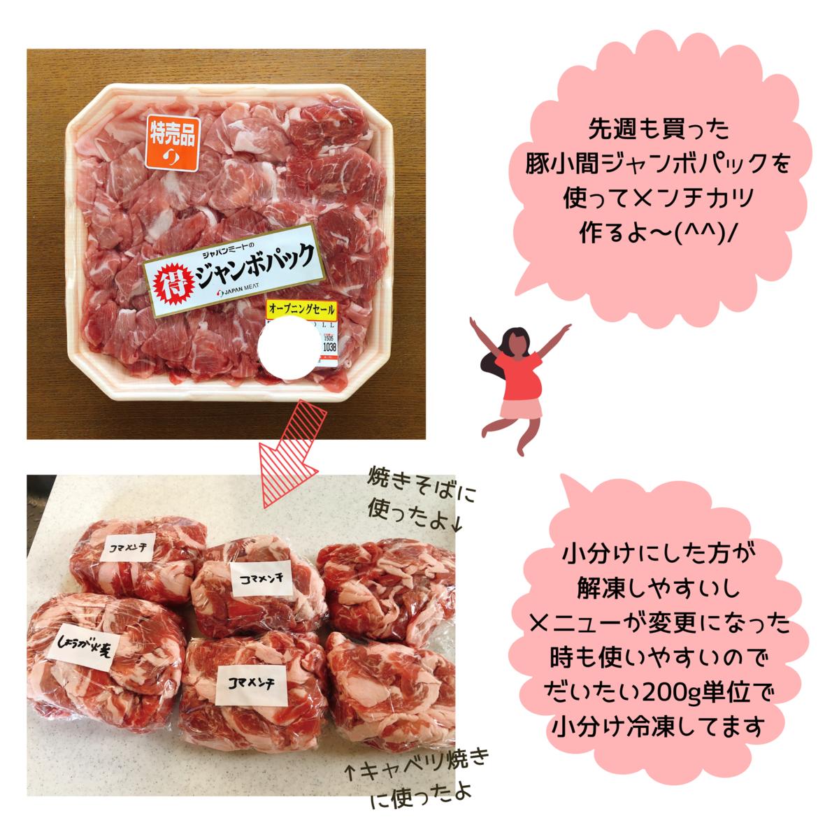 f:id:ku-chan5649:20200415102937p:plain