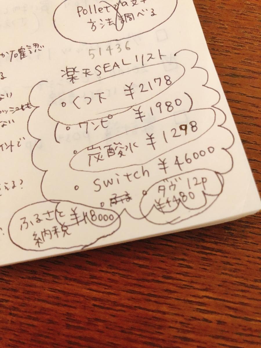 f:id:ku-chan5649:20200905162502j:plain