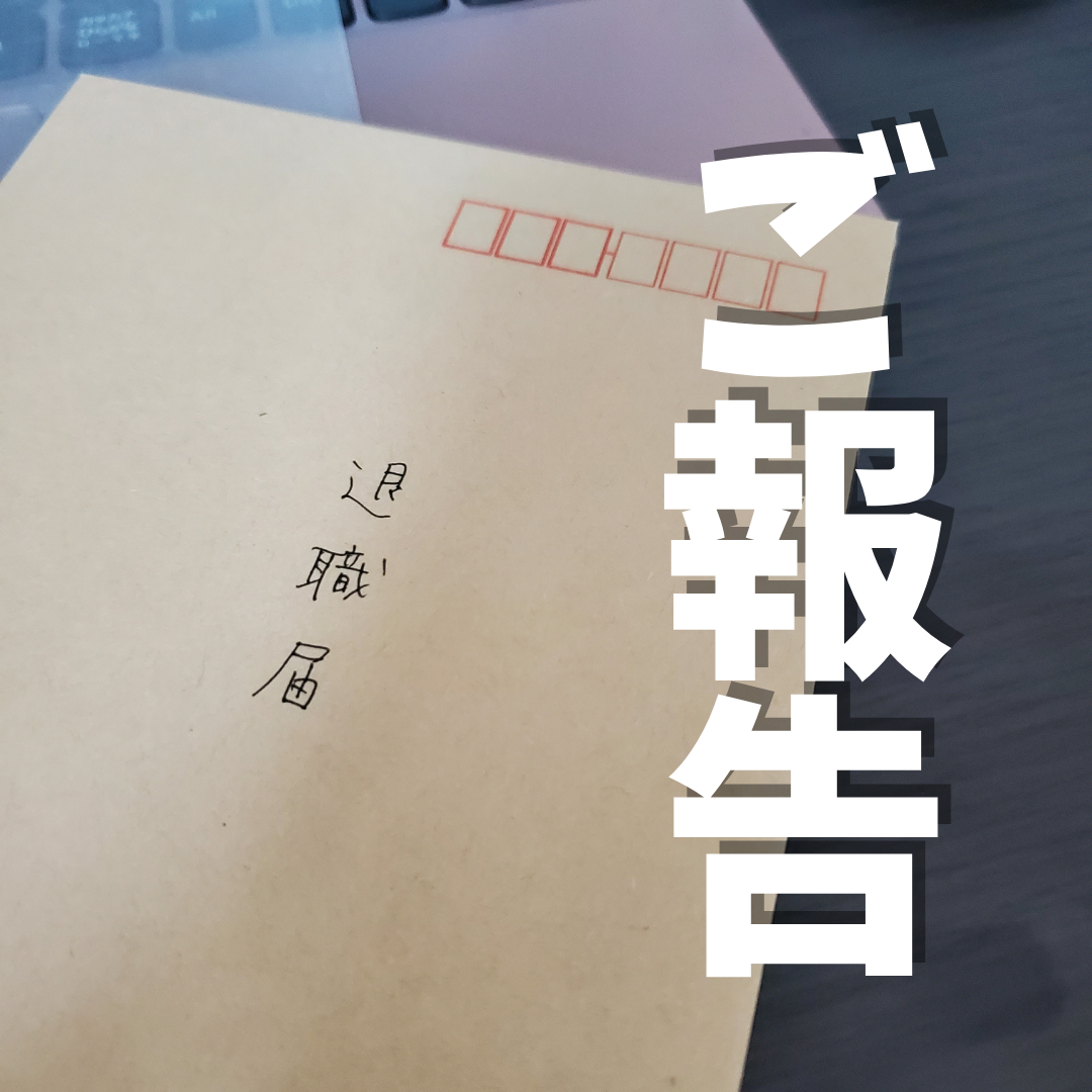 f:id:ku-chan5649:20210402103012p:plain