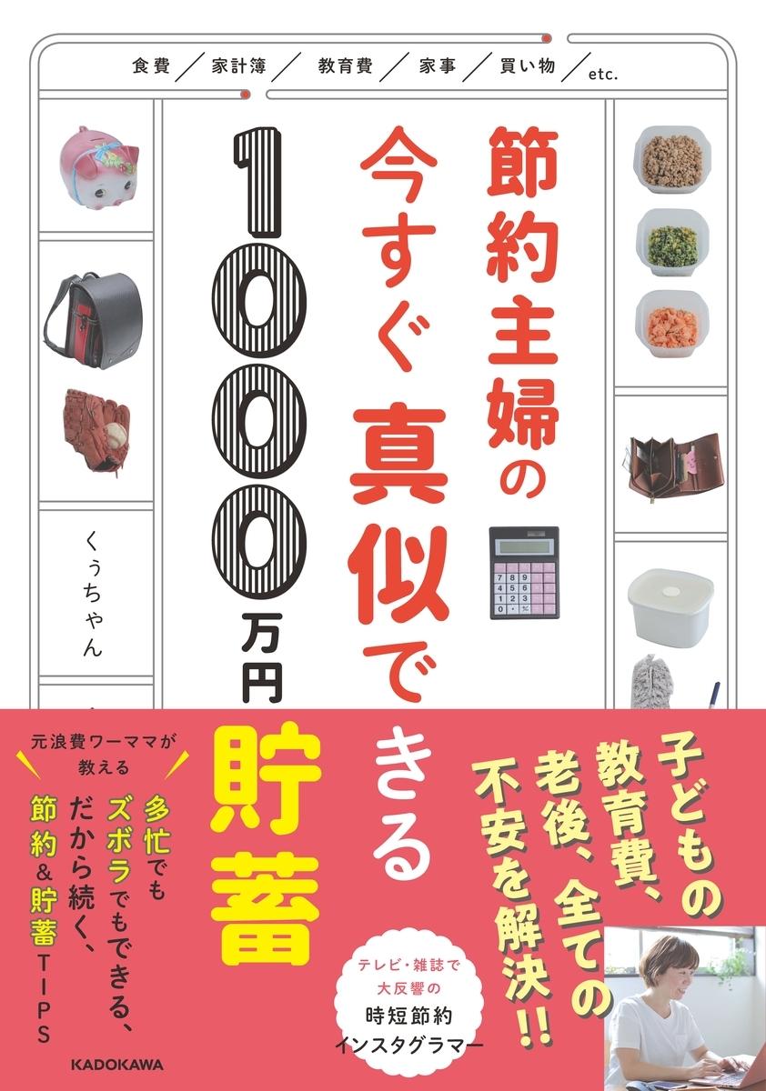 f:id:ku-chan5649:20210605210117j:plain