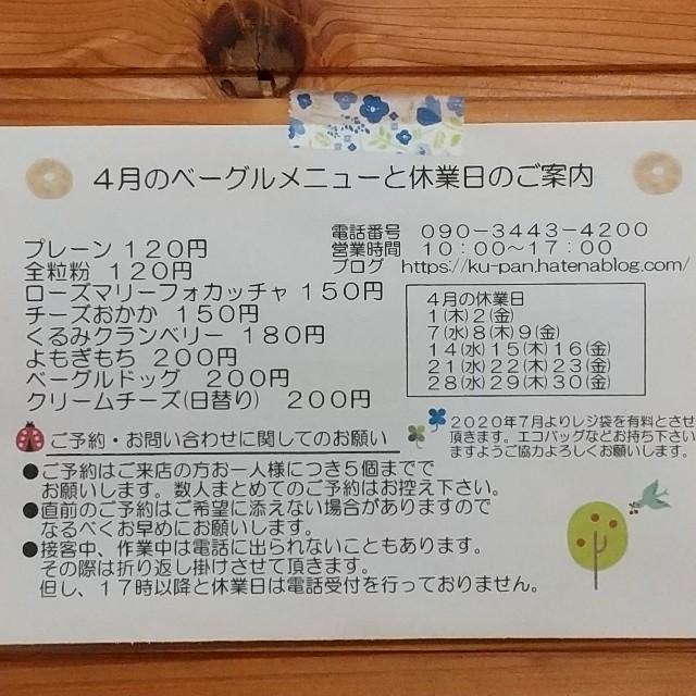 f:id:ku-pan:20210420085722j:image