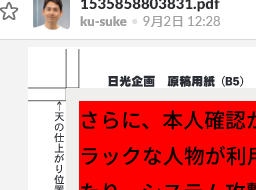 f:id:ku-suke:20180904131231p:plain