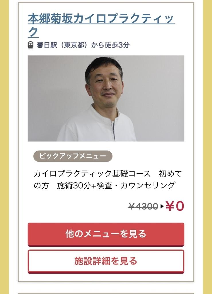 f:id:ku-tandayo:20181221162529j:plain