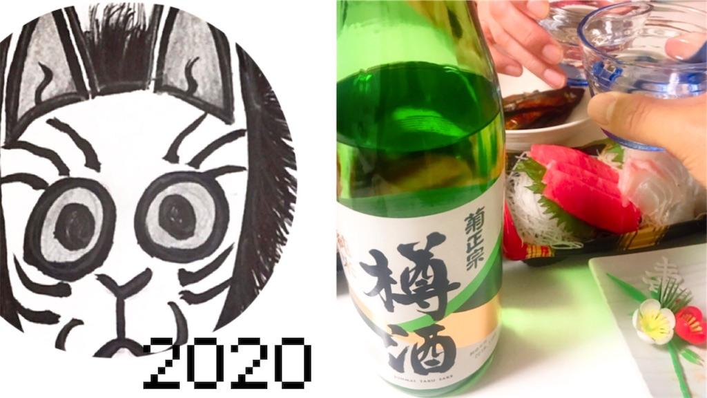 f:id:ku2well-ku2well:20200102200525j:image