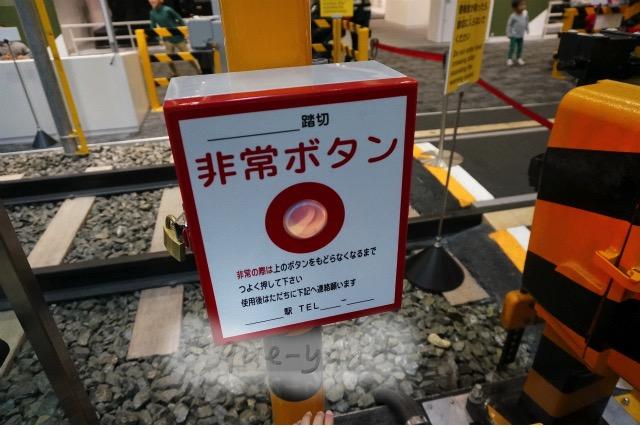 京都鉄道博物館の感想♪とっても楽しかった。非常ボタン