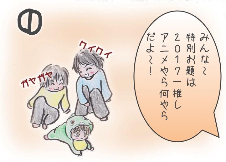 f:id:ku_yan16:20171231021339j:plain
