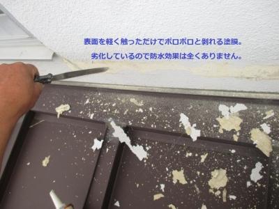 ?雨漏り修理.JPG