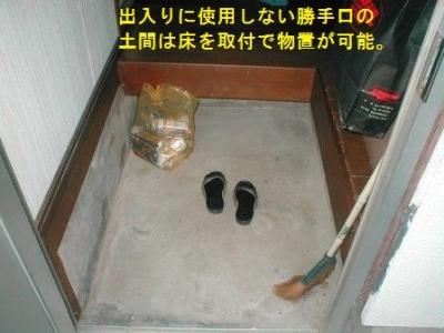 勝手口床?.JPG