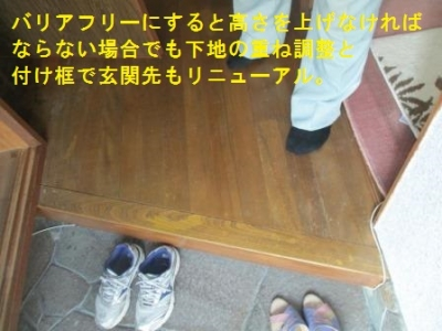 床重ね張りと付け框?.JPG