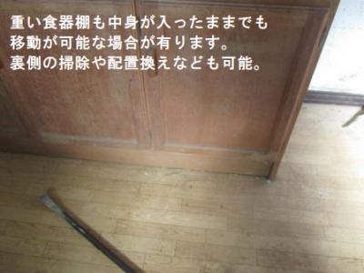 家具移動01.png