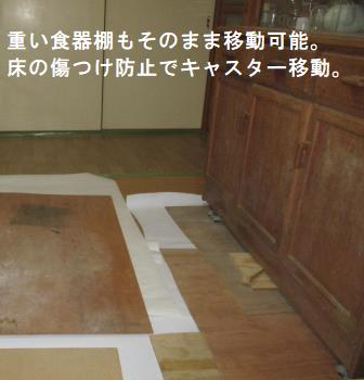 家具移動03.png