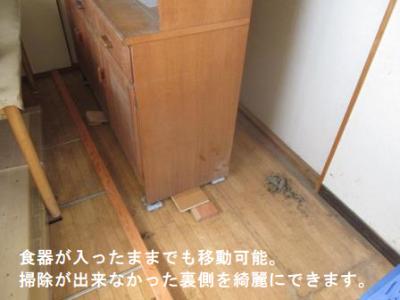 家具移動04.png
