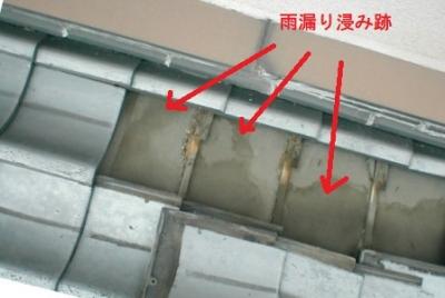雨洩り修理02屋根取り付きと外壁部分雨洩り跡.JPG