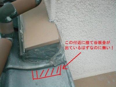 雨洩り修理05玄関屋根取り付き付近の捨て谷不明状況.JPG