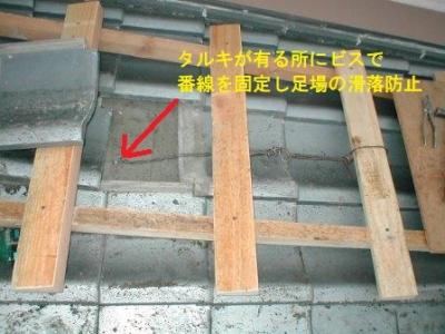 雨洩り修理06専用平足場番線固定状況.JPG
