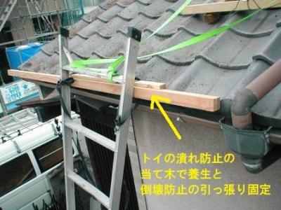 雨洩り修理09専用平足場状況.JPG