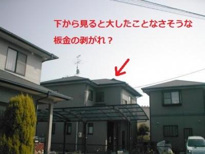 屋根板金修理01.JPG